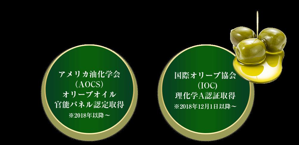アメリカ油化学会(AOCS)オリーブオイル官能パネル認定取得、国際オリーブ協会(IOC)理化学A認証取得