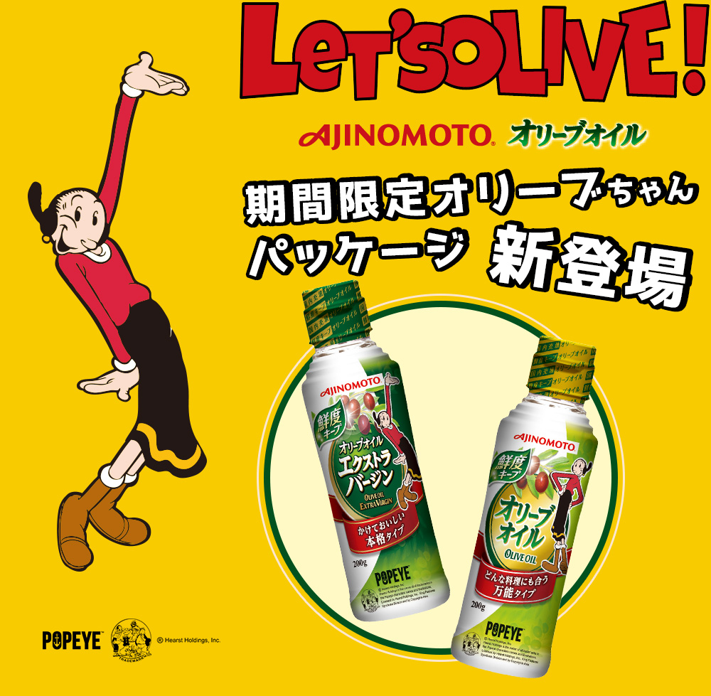 Lets OLIVE 期間限定パッケージ 新登場